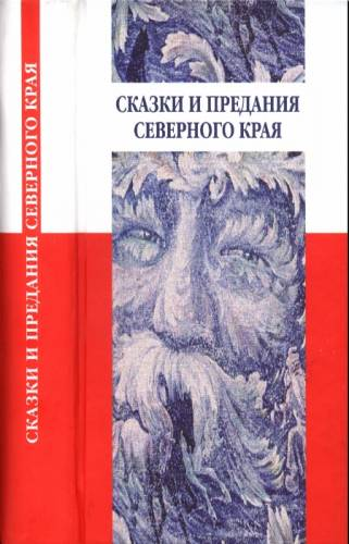 КАРНАУХОВА И. - СКАЗКИ И ПРЕДАНИЯ СЕВЕРНОГО КРАЯ (2009) PDF