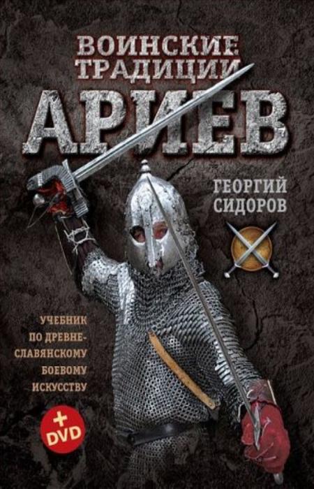 Скачать книгу славянские боевые искусства